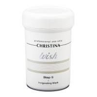 Christina Invigorating Mask/ Восстанавливающая маска (шаг 5) WISH 250 мл